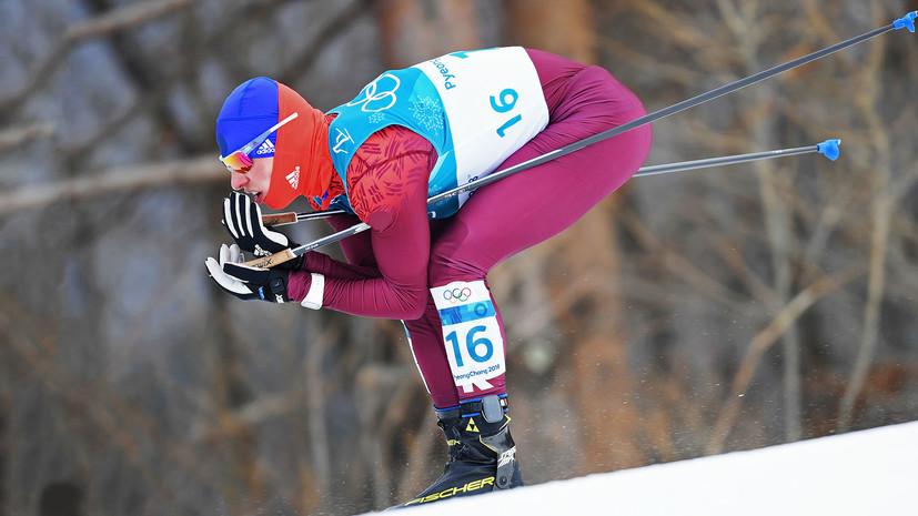Лыжник Спицов рассказал о своей реакции на четвёртое место в скиатлоне на ОИ-2018