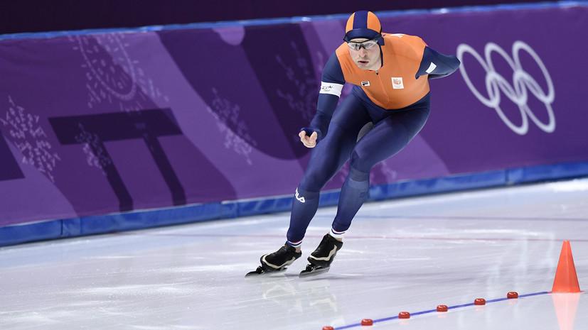 Голландец Крамер завоевал золото ОИ в соревнованиях по конькобежному спорту на дистанции 5000 м
