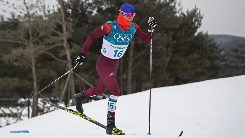 За себя и Устюгова: российский лыжник Спицов стал четвёртым в скиатлоне на Олимпиаде в Пхёнчхане