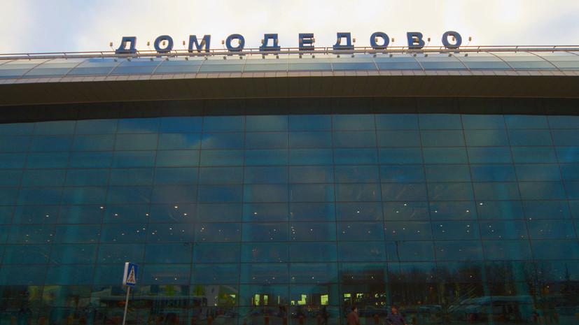 В аэропорту Домодедово создан оперативный штаб по катастрофе самолёта Ан-148