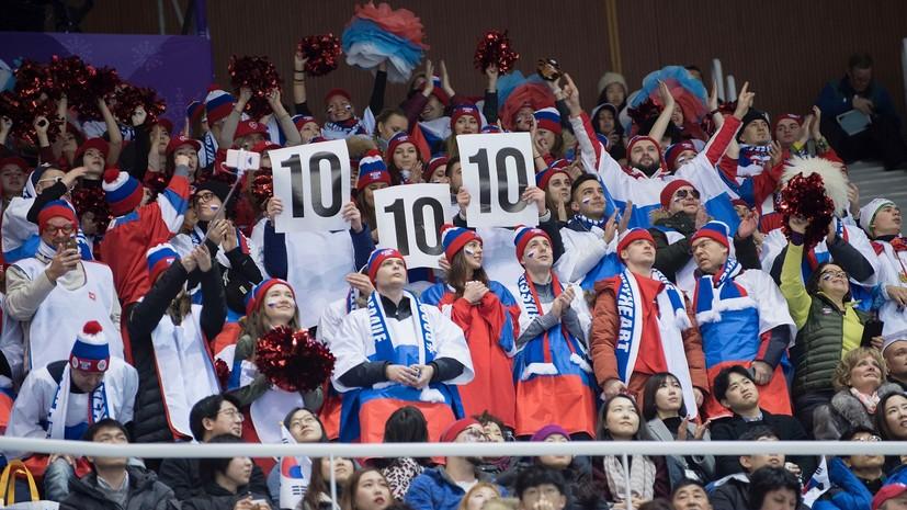 Россия обеспечила себе второе место в командном турнире по фигурному катанию на ОИ-2018