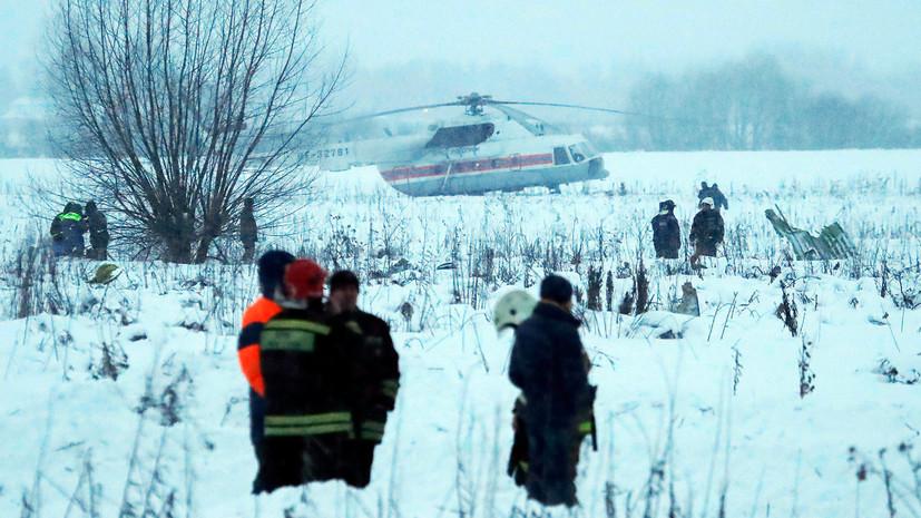 Друзья и родственники пассажиров Ан-148 вспоминают погибших