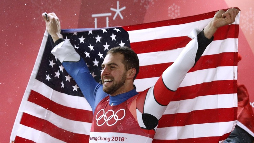 Завоевавший серебро на ОИ-2018 спортсмен из США заявил что россиянин предложил ему свои сани перед Играми