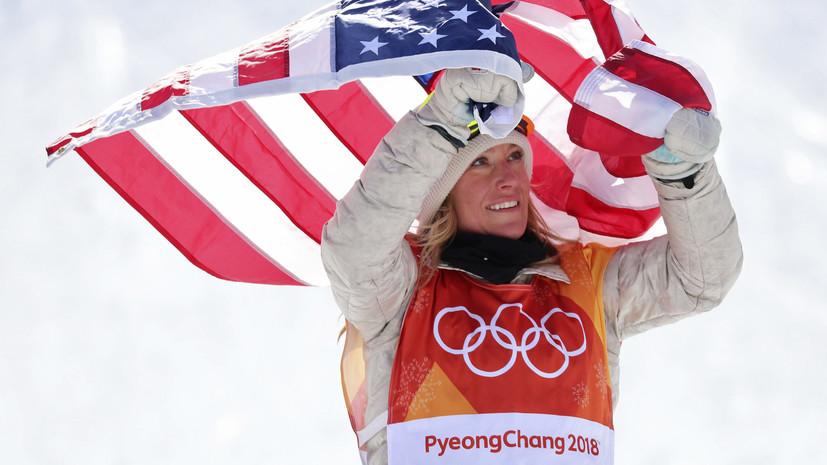 Сноубордистка Андерсон из США стала олимпийской чемпионкой в слоупстайле, Фёдорова — восьмая