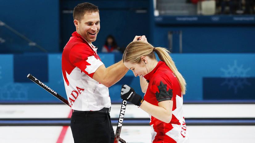 Канадские кёрлингисты вышли в финал дабл-микста на ОИ-2018