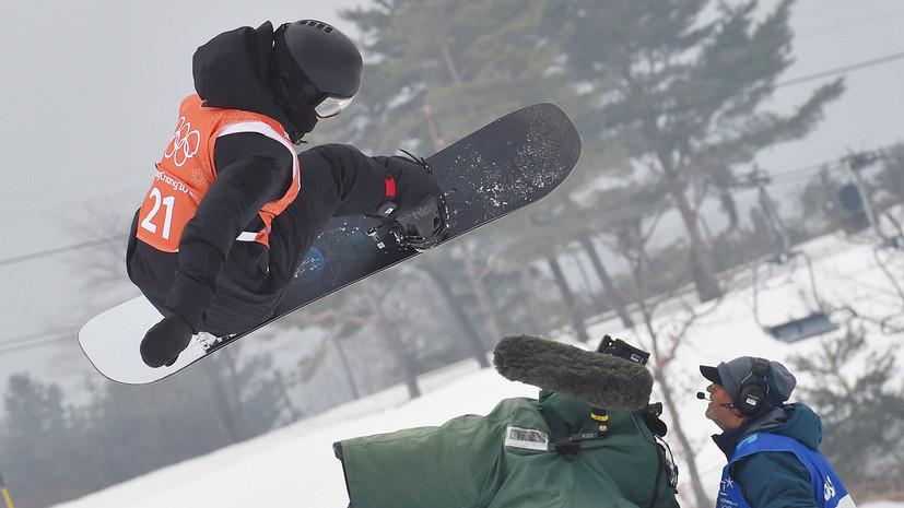 Сноубордист Автанеев обещает «конкретную зарубу» в финале ОИ-2018