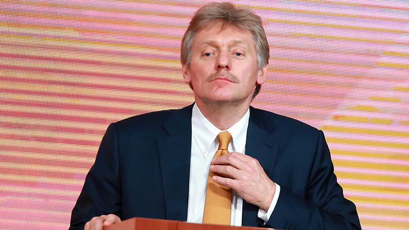 Песков назвал беспочвенными обвинения Родченкова в отношении России