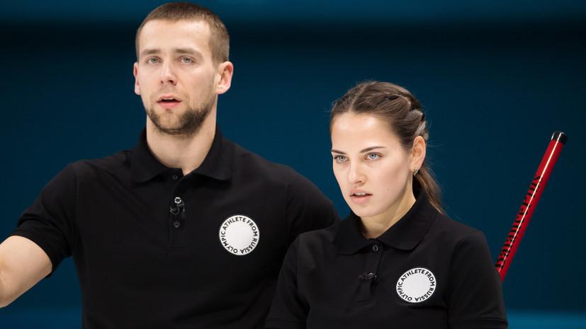 В броске от медали: российские кёрлингисты не смогли выйти в финал Олимпийских игр