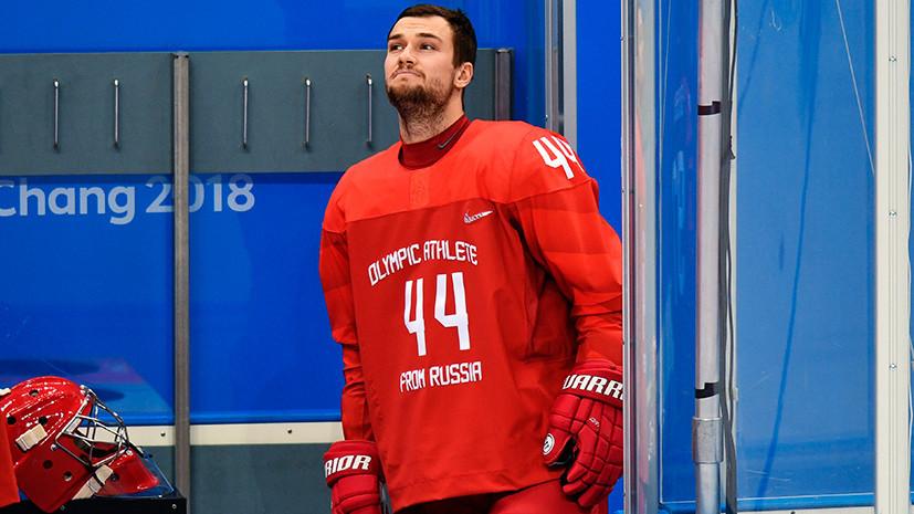 Хоккеисты Яковлев и Каблуков пропустят стартовый матч сборной России на ОИ-2018
