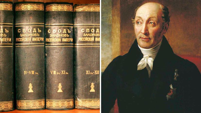 «Из мрака чиновных канцелярий»: 185 лет назад появился Свод законов Российской империи