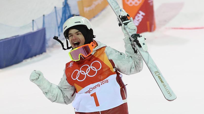 Канадский фристайлист Кингсбери стал олимпийским чемпионом в могуле