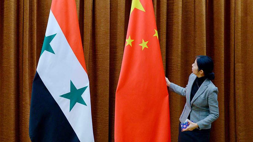 Курс на Дамаск: как Китай наращивает инвестиции в сирийскую экономику