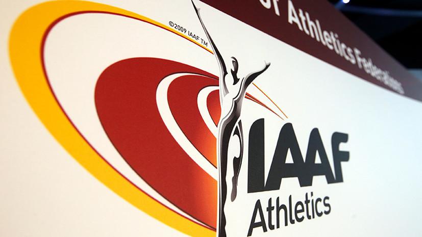 IAAF отказала трём российским легкоатлетам в допуске к участию в международных стартах в нейтральном статусе