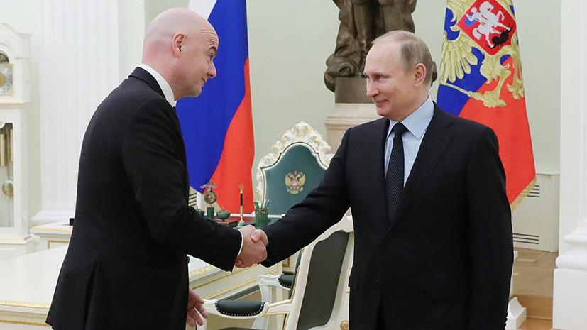 Путин встретился с главой ФИФА в Кремле