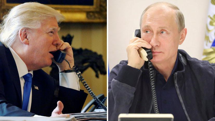 Как разговор Путина и Трампа повлияет на отношения России и США