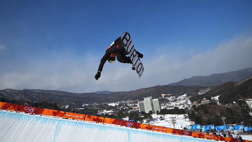 Россиянин Автанеев не смог выйти в финал Олимпиады по сноуборду в хафпайпе
