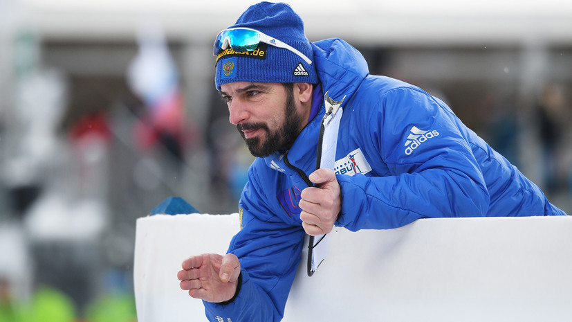 Тренер российских биатлонистов Гросс: на Олимпиаде не настоящая сборная России