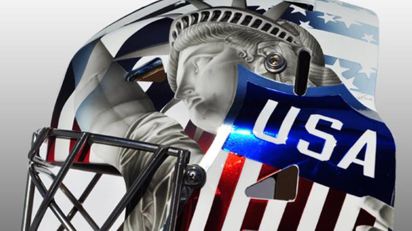 МОК призвал хоккеисток сборной США поменять шлем из-за изображения статуи Cвободы