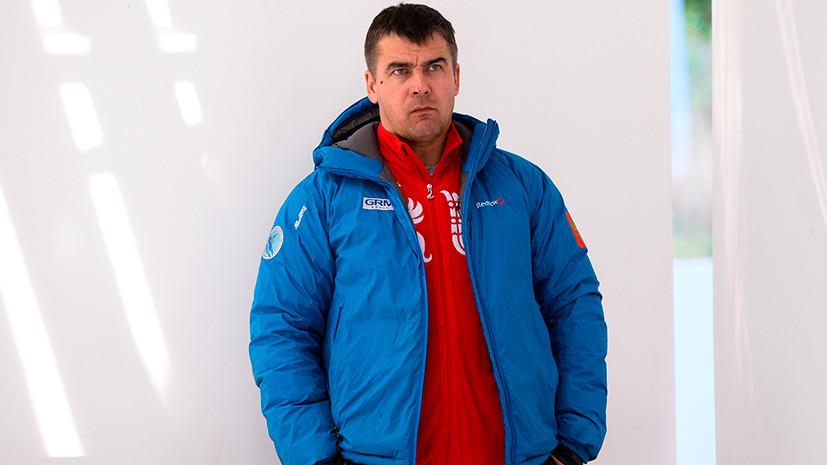 Демченко заявил, что российский санный спорт не заслуживает огульной критики после неудач на ОИ-2018