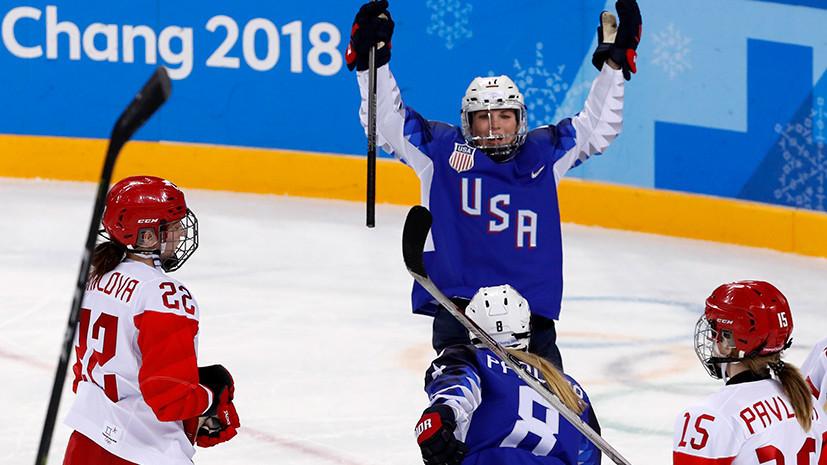 Российские хоккеистки проиграли американкам на Олимпиаде-2018 в Пхёнчхане