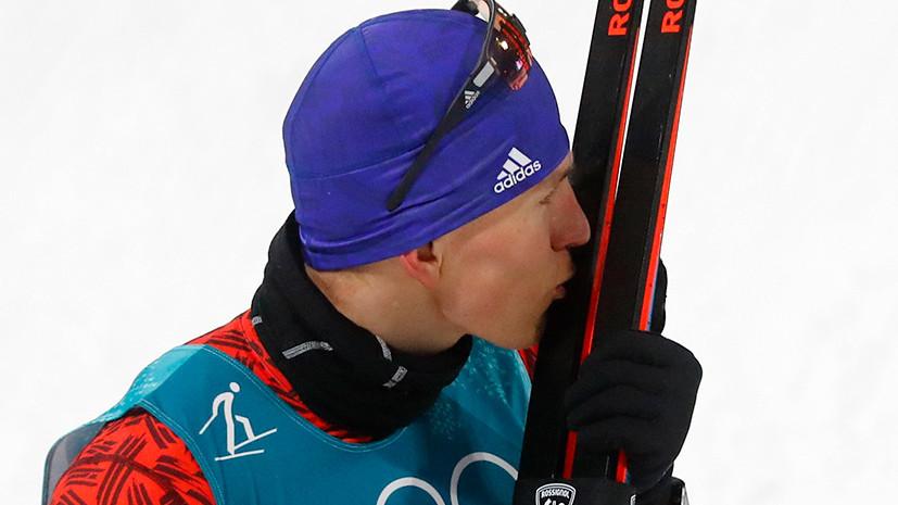 Лыжник Большунов посвятил свою бронзовую награду ОИ болельщикам и сборной России