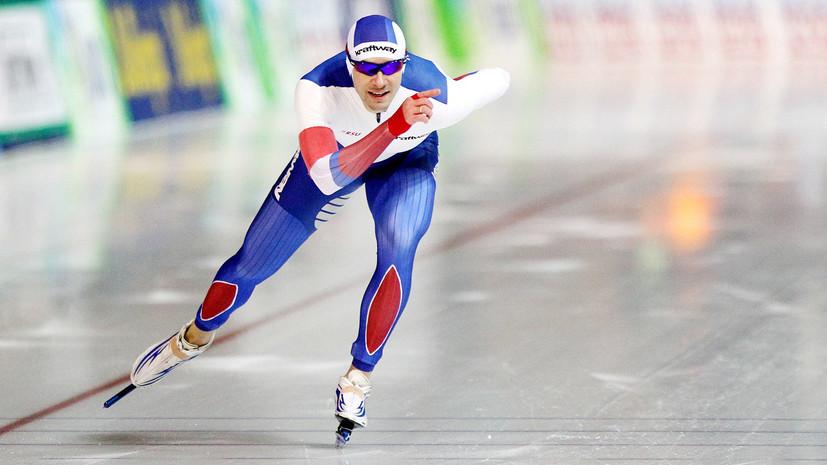 Конькобежец Грязцов прокомментировал своё невключение в список спортсменов на ОИ-2018