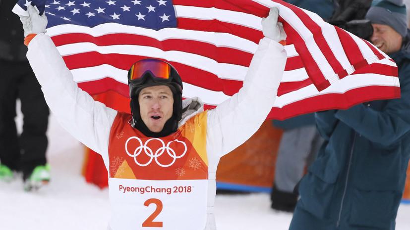 Американец Уайт стал олимпийским чемпионом по сноуборду в хафпайпе
