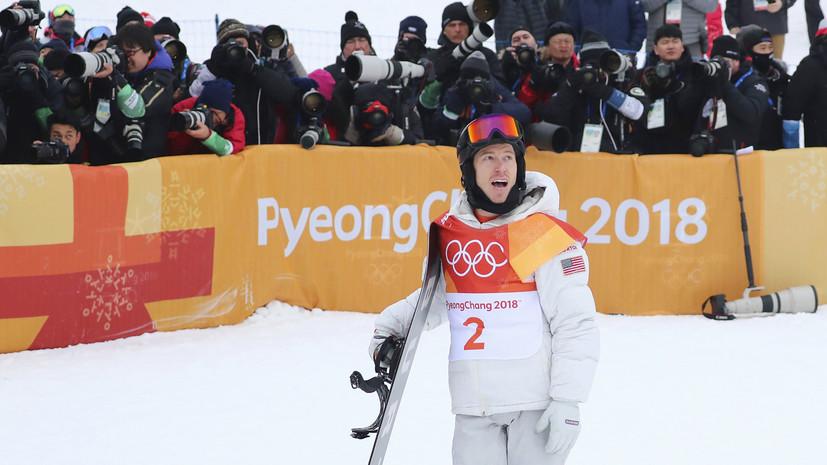 США завоевали 100-ю золотую медаль в истории зимних Олимпийских игр