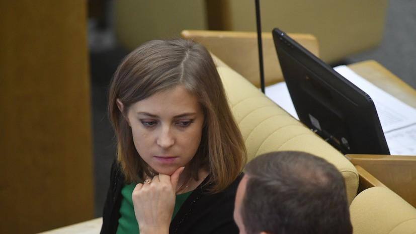 Поклонская прокомментировала прогноз разведки США относительно досрочных выборов на Украине