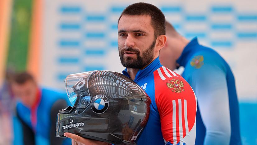 Федерация бобслея России считает, что МОК продемонстрировал халатность, не допустив Попова к ОИ-2018