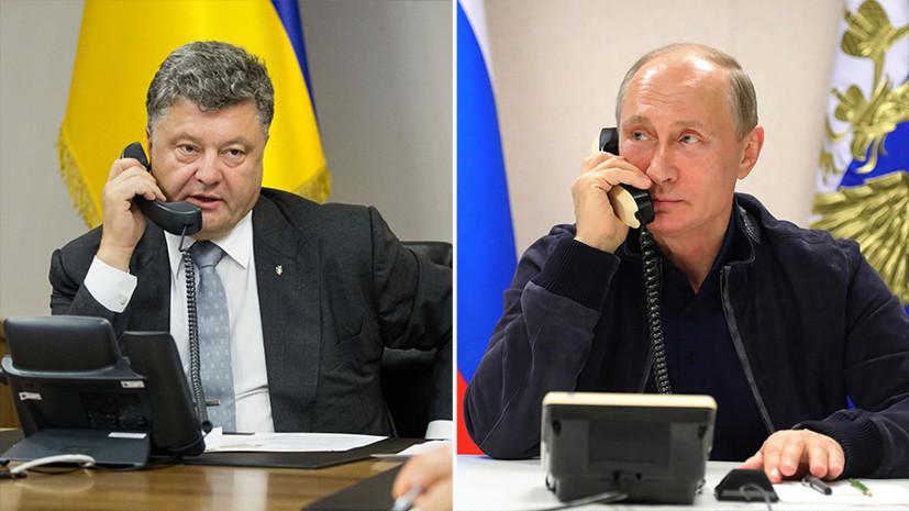Инициатива Киева: что обсуждали в телефонном разговоре Путин и Порошенко