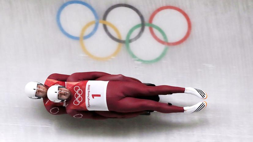 Российские саночники Денисьев и Антонов занимают 11-е место после первой попытки в соревнованиях двоек на ОИ-2018