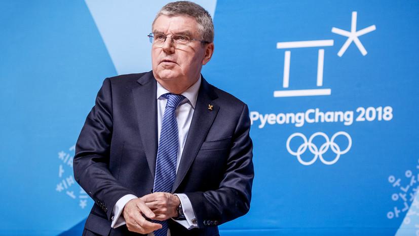Бах объяснил россиянам причины недопуска спортсменов к ОИ-2018