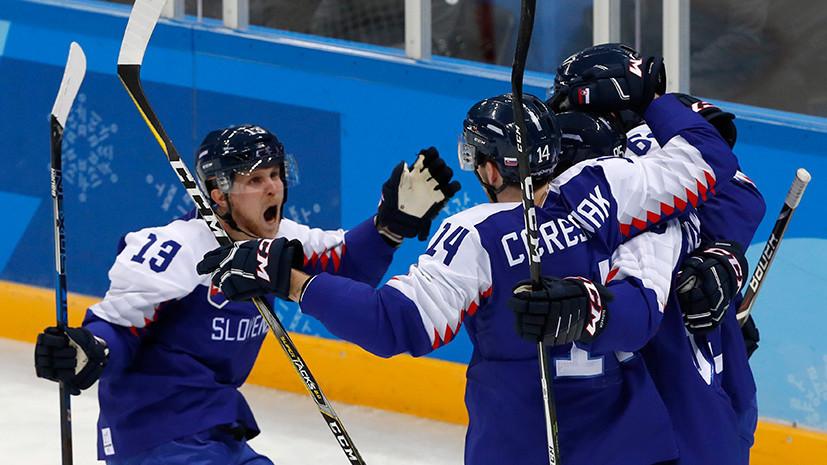 Словаки сравняли счёт в матче со сборной России по хоккею на ОИ-2018