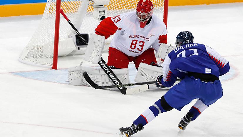 Сборная России по хоккею проиграла Словакии в первом матче на ОИ-2018