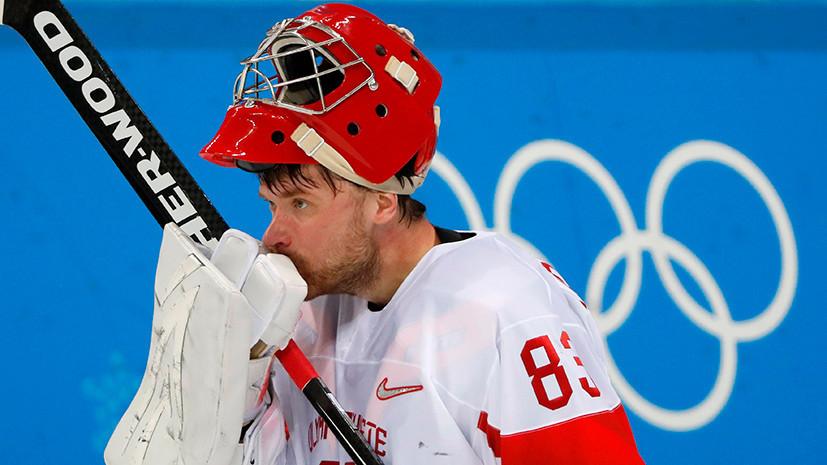 Смазанный дебют: сборная России по хоккею уступила команде Словакии на ОИ-2018, выигрывая 2:0