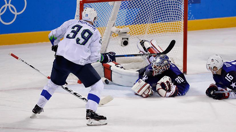 Сборная США проиграла Словении в матче хоккейного турнира ОИ-2018
