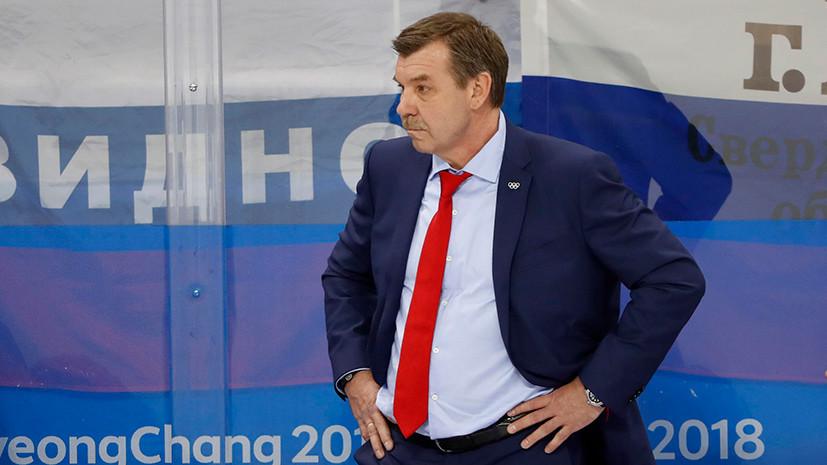 Знарок взял на себя ответственность за ошибки российских хоккеистов в матче со Словакией на ОИ-2018