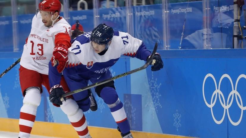 Глава IIHF считает, что поражение от Словакии послужит уроком для хоккеистов сборной России