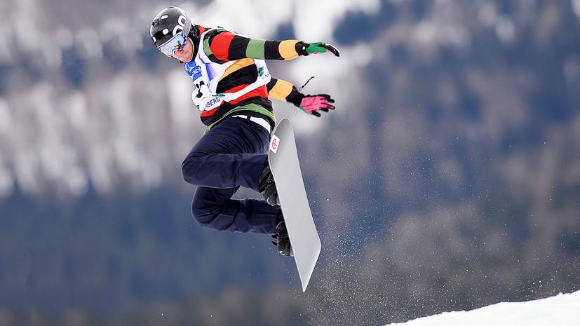 Россиянин Олюнин вышел в четвертьфинал в сноуборд-кроссе на ОИ-2018