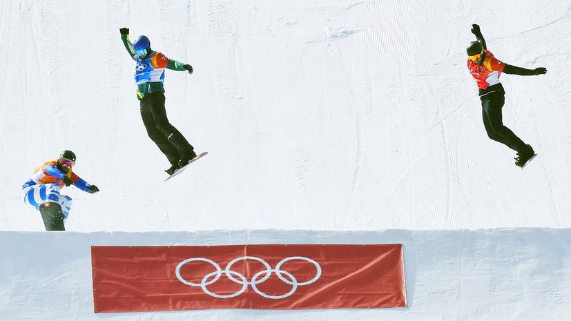 Россиянин Олюнин не смог выйти в финал ОИ-2018 по сноуборд-кроссу из-за травмы