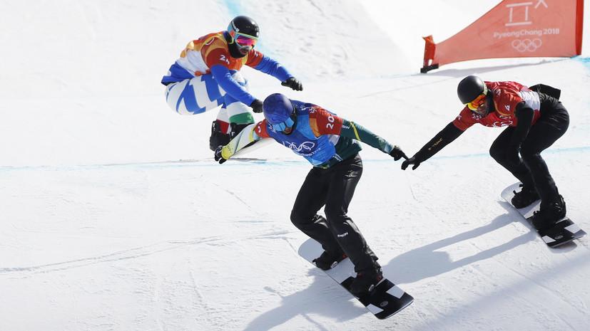 Сноубордист Олюнин получил перелом ноги на ОИ-2018