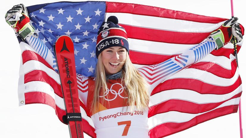 Американская горнолыжница Шиффрин завоевала золотую медаль в гигантском слаломе на ОИ-2018