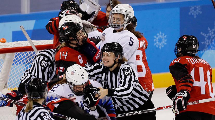 Американские и канадские хоккеистки устроили массовую потасовку на последней секунде матча ОИ-2018