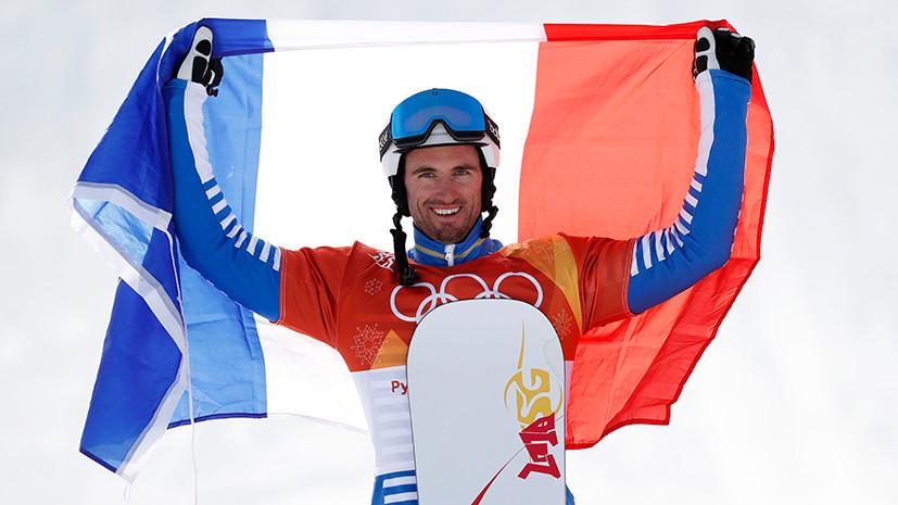 Француз Вольтье завоевал золото в сноуборд-кроссе на ОИ-2018