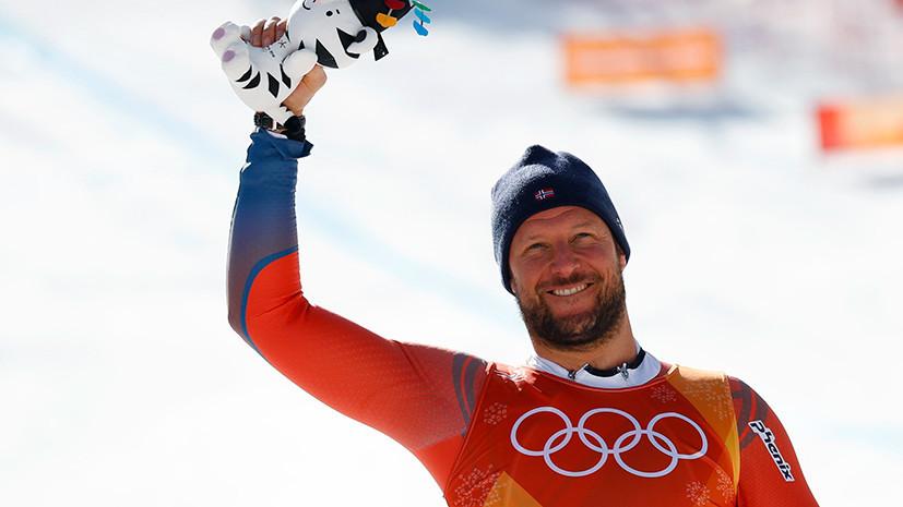 Норвежский горнолыжник Свиндаль взял золото ОИ-2018 в скоростном спуске