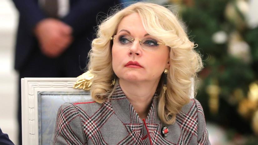Голикова предложила депутатам работать без выходных для принятия налоговых изменений