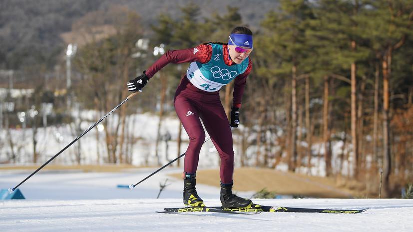 Две россиянки финишировали в первой десятке лыжной гонки на 10 км на Олимпиаде в Пхёнчхане