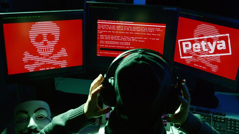 «Посеять сомнение»: что стоит за обвинениями в адрес Москвы в распространении вируса NotPetya