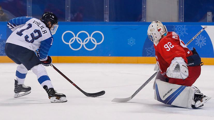 Женская сборная России по хоккею уступила Финляндии на ОИ-2018